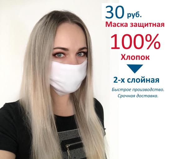 маска взрослые