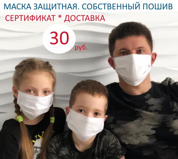 маска семья